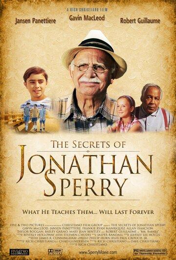 Секреты Джонатана Сперри