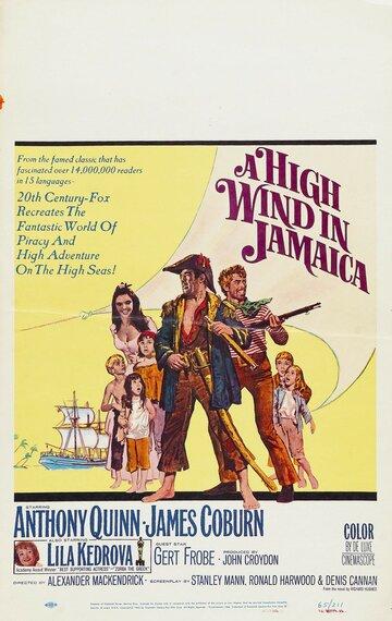 Ураган над Ямайкой (1965)