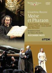 Mosè e Faraone, o Il passaggio del Mar Rosso (2003)