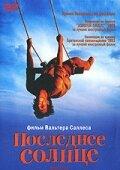 Последнее солнце (2001) — отзывы и рейтинг фильма