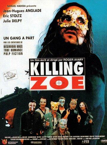 Фильм Убить Зои
