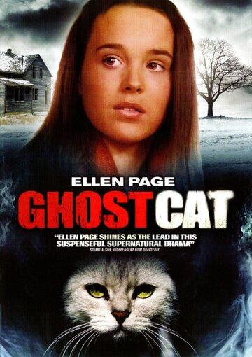 Кошка-привидение (2004)