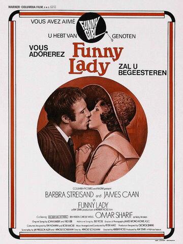 Смешная леди 1975