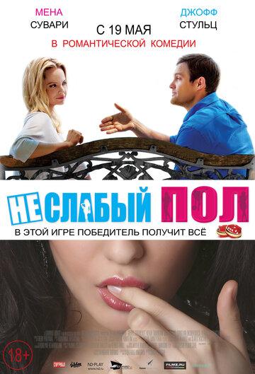 Противоположный пол (2014) полный фильм онлайн