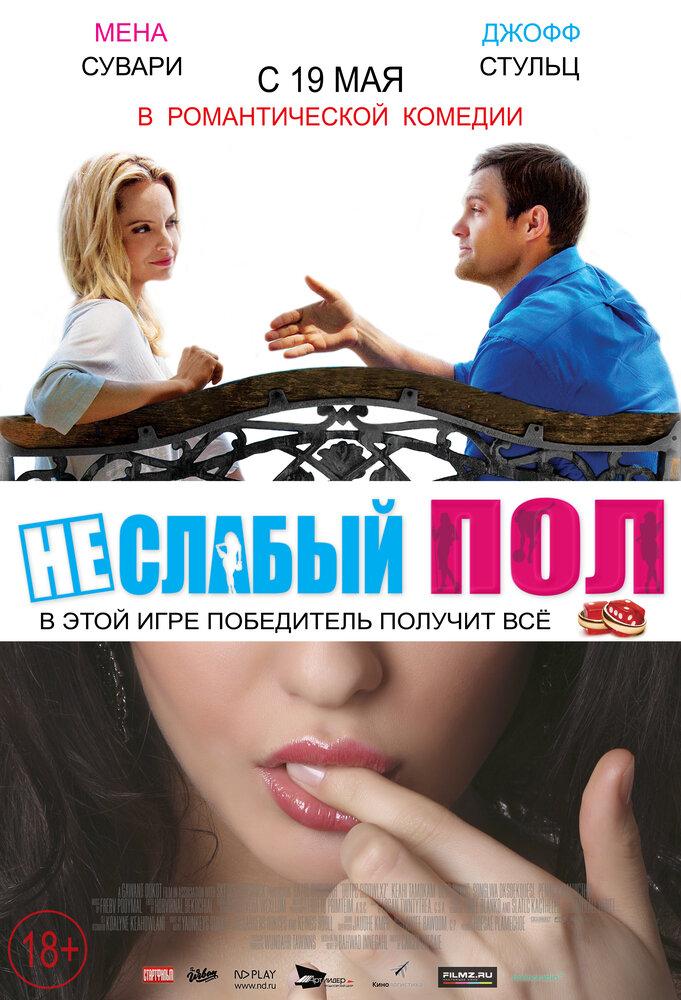Смотреть любой фильм про секс