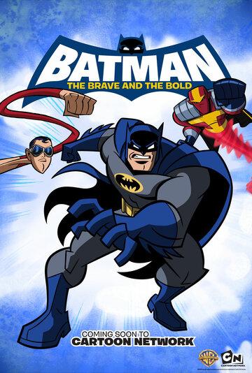 Бэтмен: Отвага и смелость 2008   МоеКино