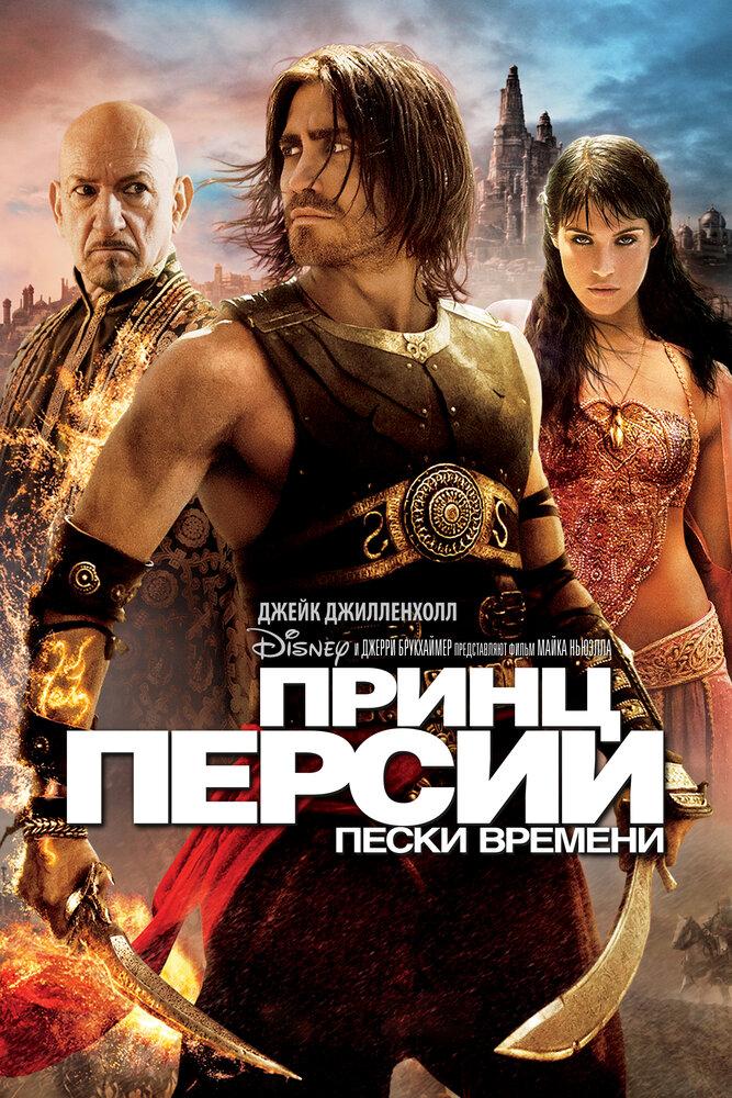 Принц Персии: Пески времени | Prince of Persia: The Sands of Time | Смотреть онлайн HD
