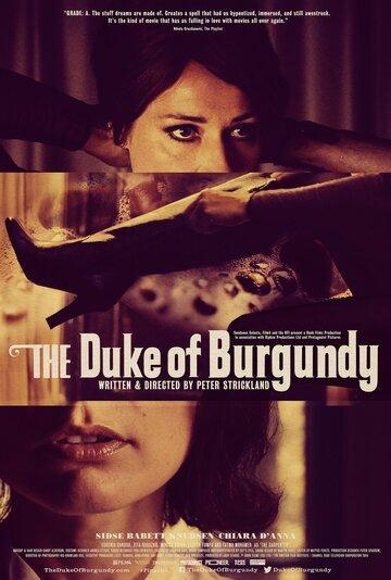 Герцог Бургундии / The Duke of Burgundy (2014) смотреть онлайн