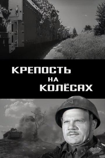 Крепость на колесах (1960) полный фильм онлайн