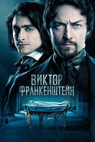 Виктор Франкенштейн (2015) смотреть онлайн HD720p в хорошем качестве бесплатно