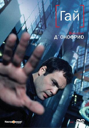 Гай (1996)