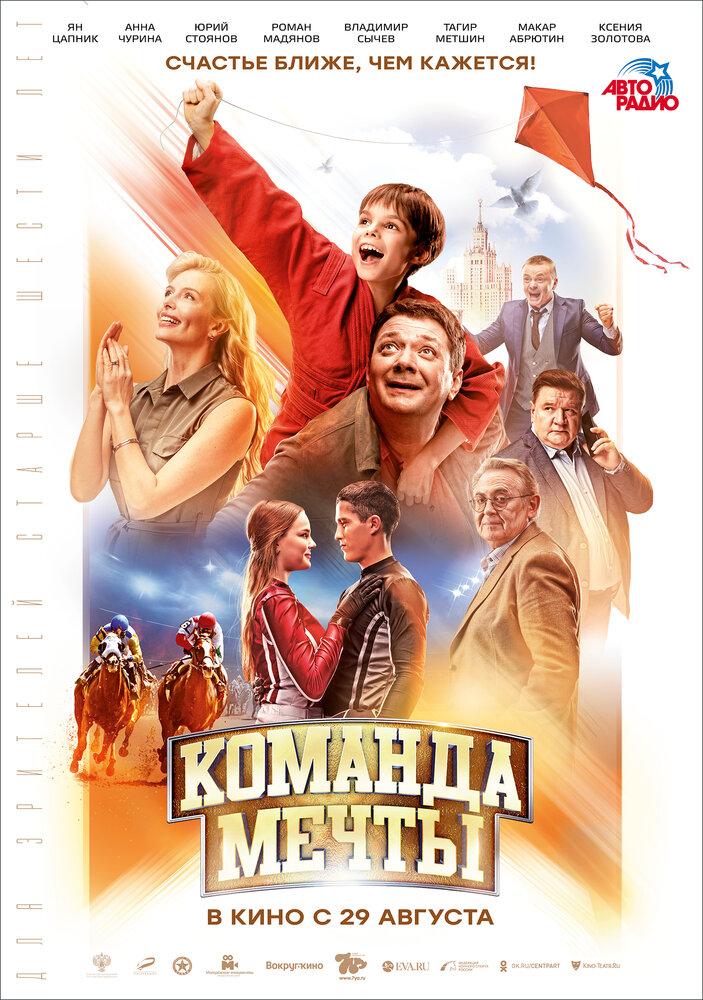 Отзывы к фильму — Команда мечты (2019)