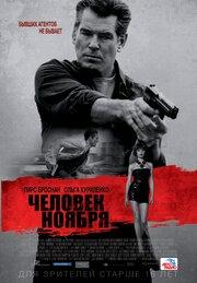 Смотреть Человек ноября (2014) в HD качестве 720p