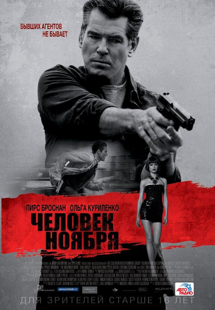Человек ноября (2014)