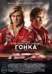 Смотреть Гонка (2013) в HD качестве 720p