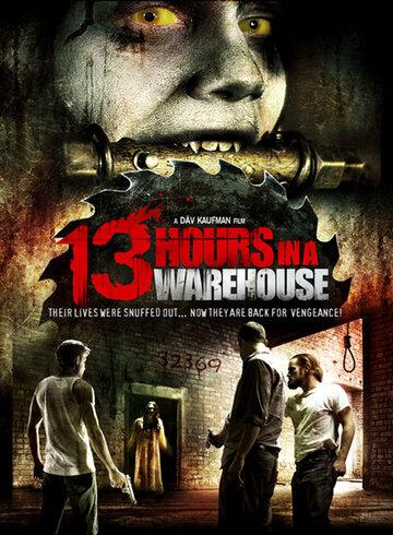13 часов на складе (2008)
