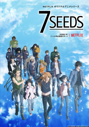 7 семян (второй сезон)