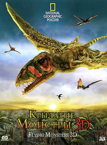 Крылатые монстры (Flying Monsters 3D with David Attenborough)