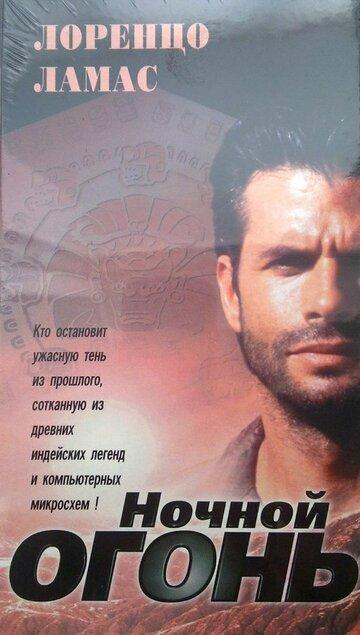 Ночной огонь (1997)