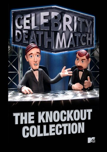�������� ��� �������� (Celebrity Deathmatch)