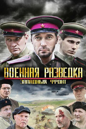 Военная разведка: Западный фронт (сериал)