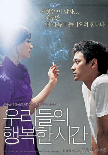 Скачать дораму Наше счастливое время Urideului haengbokhan sigan
