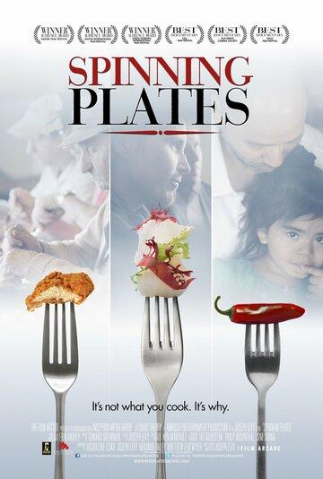 Вращающиеся тарелки