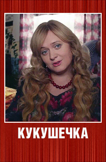 Кукушечка (2013)