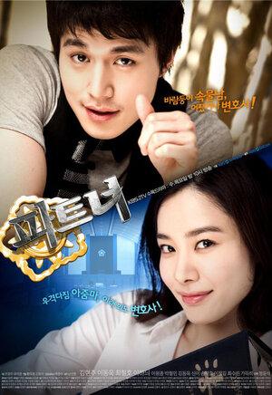300x450 - Дорама: Партнёры / 2009 / Корея Южная