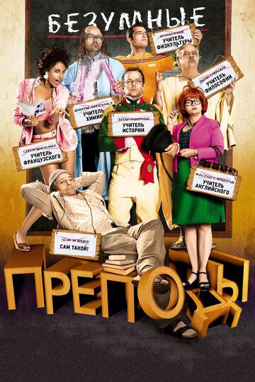 Фильм Безумные преподы