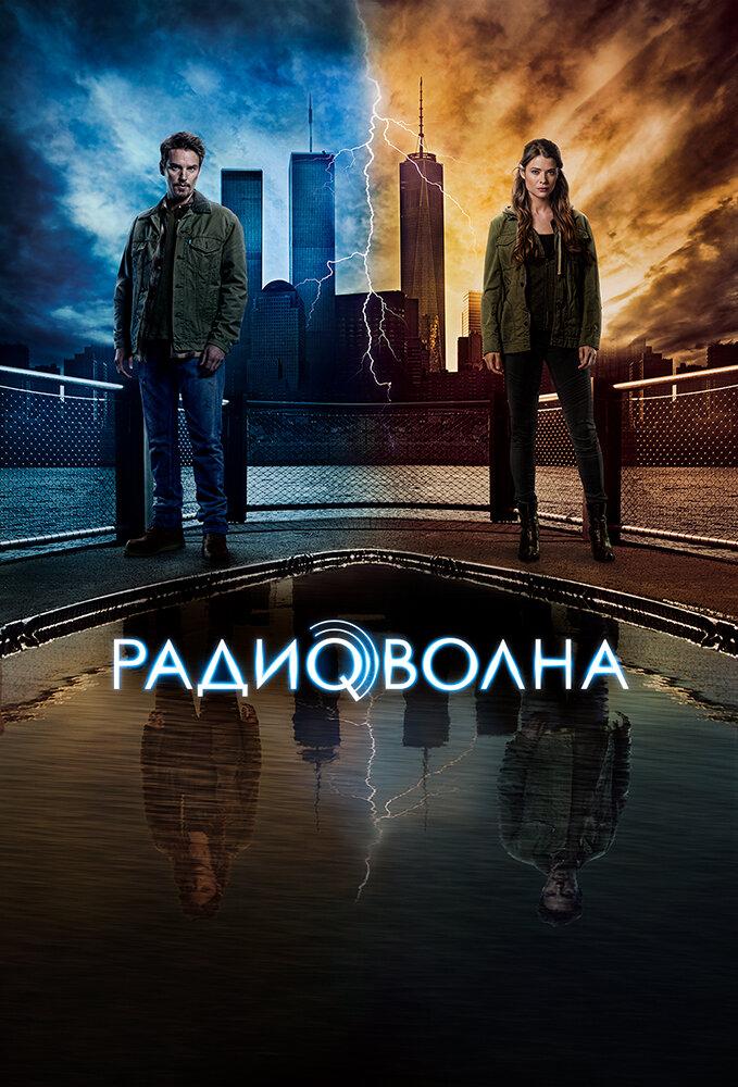 Радиоволна (1 сезон) (2016)