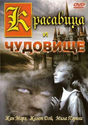 Красавица и чудовище (1946) полный фильм онлайн