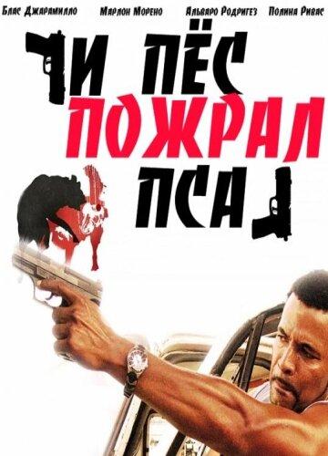 И пес пожрал пса (2008) — отзывы и рейтинг фильма