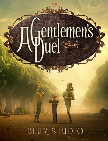 Дуэль джентльменов (2006) полный фильм онлайн