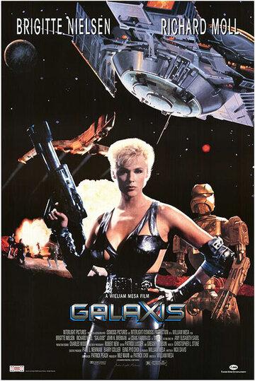 Галактика (1995)