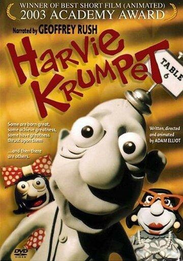 Харви Крампет (2003)