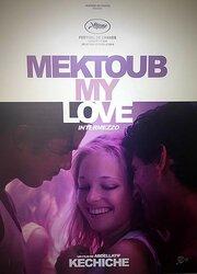 Мектуб, моя любовь 2 (2019)