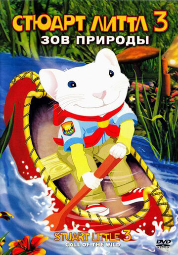 Стюарт Литтл 3: Зов природы (2005) полный фильм