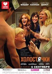 Холостячки (2012)