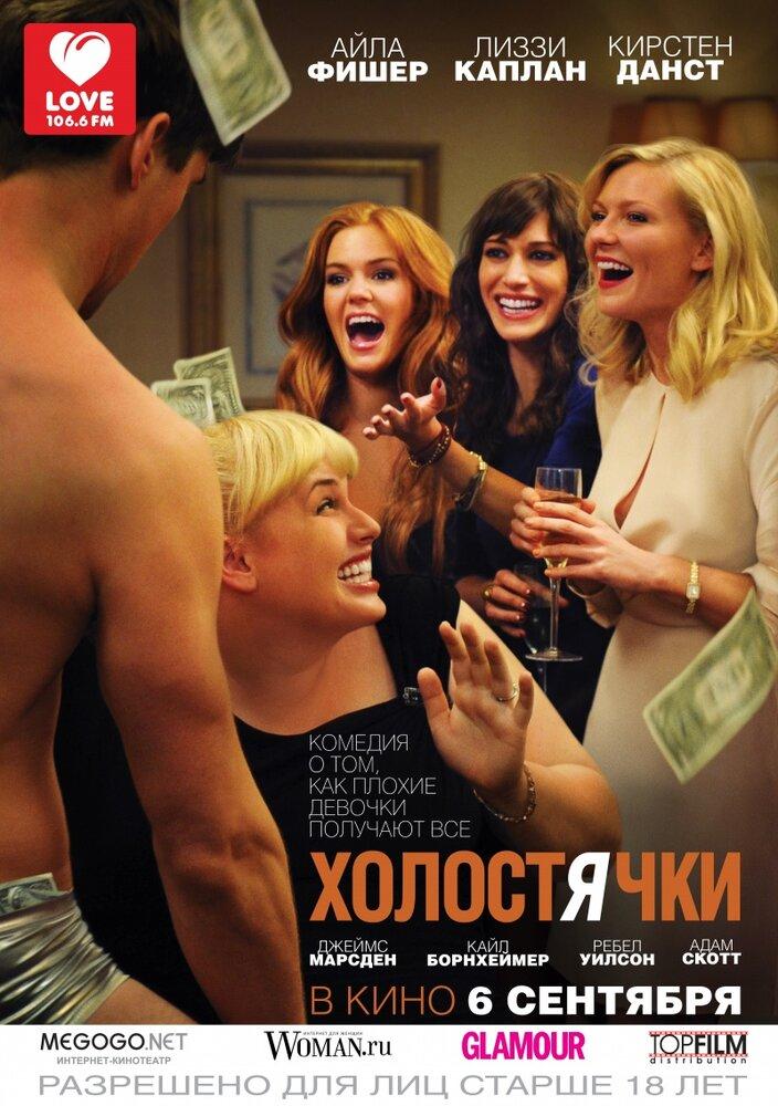 Фильмы онлайн секс подружки комедия