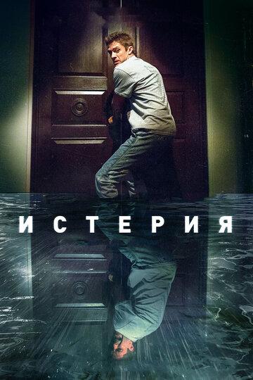 Делириум (2016) полный фильм онлайн