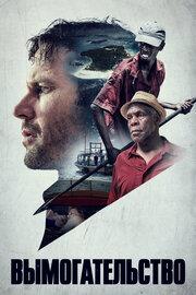Кино Вымогательство (2017) смотреть онлайн