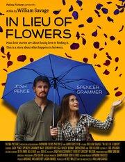 Вместо цветов (2013)