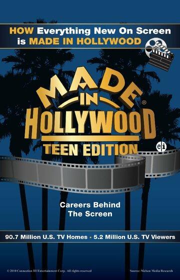 Сделано в Голливуде: Подростковое издание