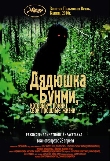 Фильм Скелеты