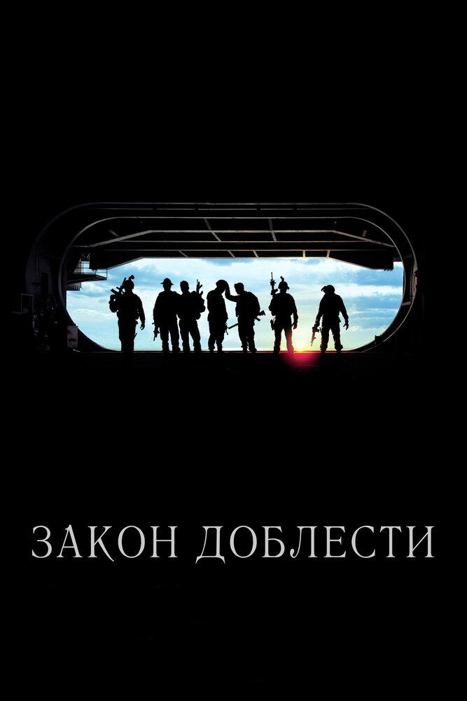 Закон доблести / Act of Valor. 2012г.