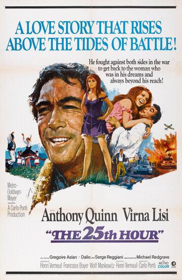 25-й час (1967)