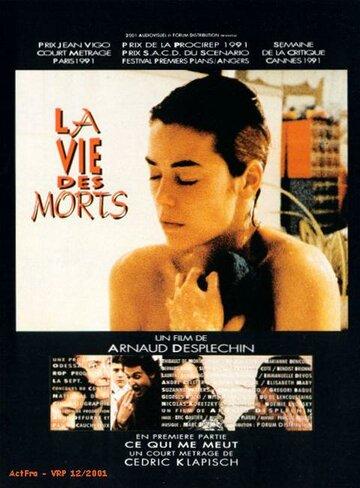 Жизнь мертвецов (1991)