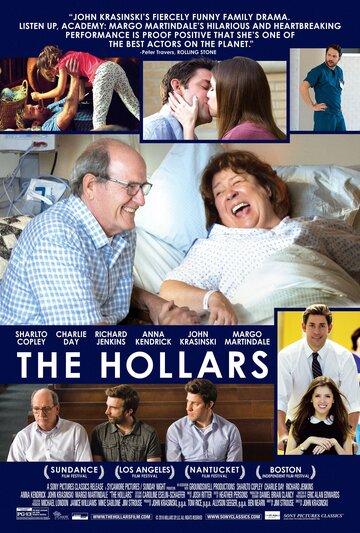 Холлеры / The Hollars (2016)