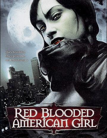 Горячая американская кровь (Red Blooded American Girl)